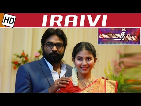Iraivi-Movie-Review-S-J-Surya-Vijay-Sethupathi-Priyadharshini-Vannathirai-Kalaignar-TV