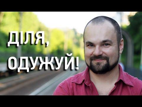 Ділю підтримують черкаські музиканти