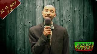 Ethiopian: በድሮ ፖለቲካ ያበደ Ethiopian New Comedy
