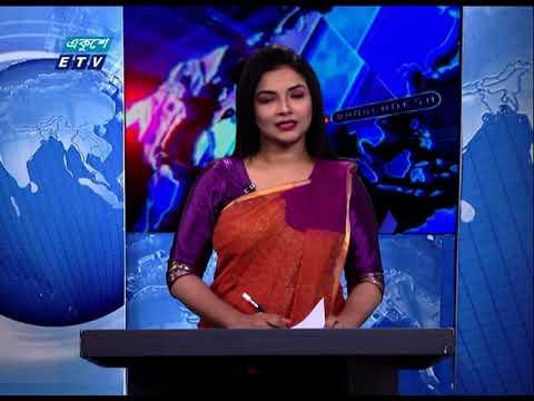 01 AM News || রাত ০১টার সংবাদ || 20 September 2020 || ETV News