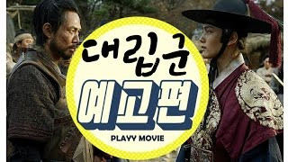 Nonton 대립군(WARRIORS OF THE DAWN, 2017) 티저 예고편 PLAYY Film Subtitle Indonesia Streaming Movie Download