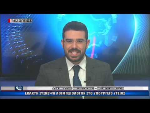 "Video - ""Τρομάζει"" την κυβέρνηση ο κορωνοϊός - Μέτρα οχύρωσης της χώρας σε έκτακτη σύσκεψη στο Μαξίμου"