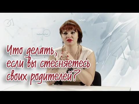 Наталья Толстая - Что делать, если вы стесняетесь своих родителей?