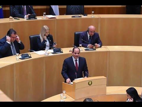 الرئيس عبد الفتاح السيسي يوجة رساله هامة وتاريخية امام البرلمان القبرصي ويل