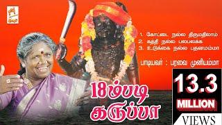 Download Lagu 18 m Padi Karuppa | 18ம் படி கருப்பா | பரவை முனியம்மா Mp3