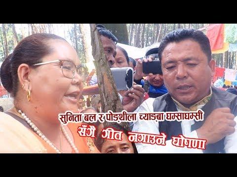 (Tamang Fapare songs 2075 । पोङ्थिला च्याङ्बा र सुनिता बल । Ft. Pongthila Cyangba & Sunita Bal - Duration: 15 minutes.)