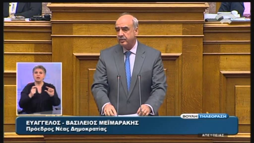 Ε. Μεϊμαράκης (Πρ. Κ.Ο. ΝΔ) στη συζήτηση για την ανακεφαλαιοποίηση των τραπεζών (31/10/15)