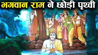 Video कैसे हुई भगवान राम की मृत्यु ?   The Story of Lord Rama's Death [Hindi] download in MP3, 3GP, MP4, WEBM, AVI, FLV January 2017