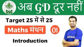 9:30 PM - अब GD दूर नहीं | Maths मंथन  by Naman Sir | Day#01 | Introduction