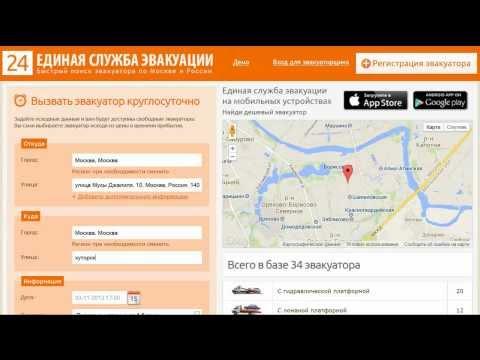 Video of СЛУЖБА ЭВАКУАЦИИ ПО РОССИИ