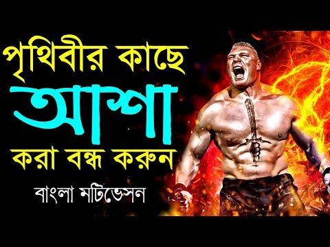 Success quotes - পৃথিবীর কাছে আশা করা বন্ধ করুন  How to Success in Life  Motivational Video in Bangla