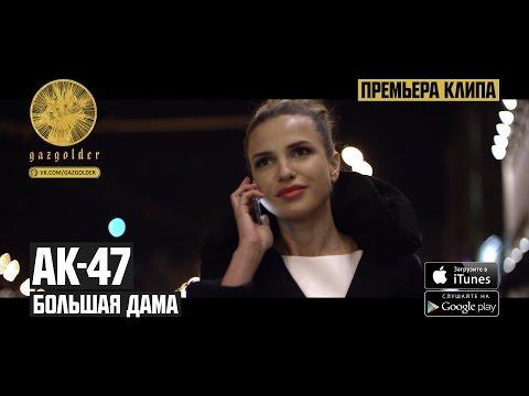 Тати & Ак-47 - Большая Дама (2015)