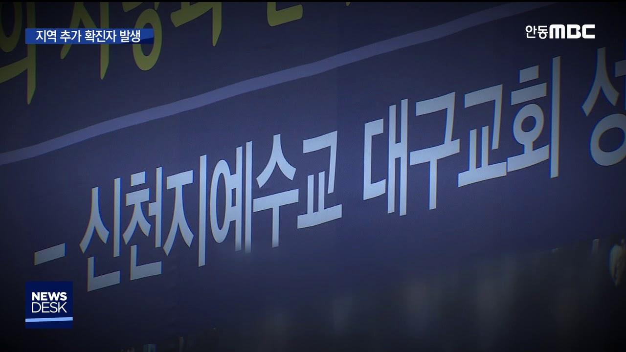 R]예천·문경 확진자··경북 신천지교회 4곳 폐쇄