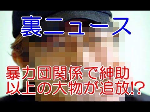 【裏ニュース】島田紳助以上の大物芸能人が芸能界から消える!? …