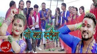 Yo Bada Dashain Ma - Pradip Roka & Rita Gautam