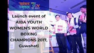 Launch event of AIBA YOUTH WOMEN'S WORLD BOXING CHAMPIONSHIP 2017, Guwahati
