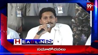 10 AM Headlines | 05-12-2019 | Latest Telugu News