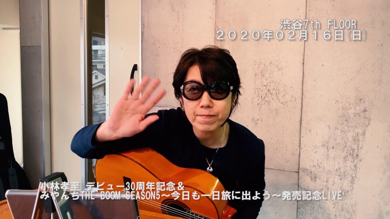 小林孝至(ex THE BOOM) 2/16(日)7th Floor[渋谷]公演に向けてコメント動画到着!