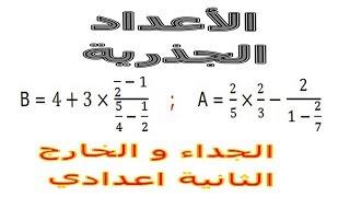 الرياضيات الثانية إعدادي - الأعداد الجذرية الجداء و الخارج تمرين 19