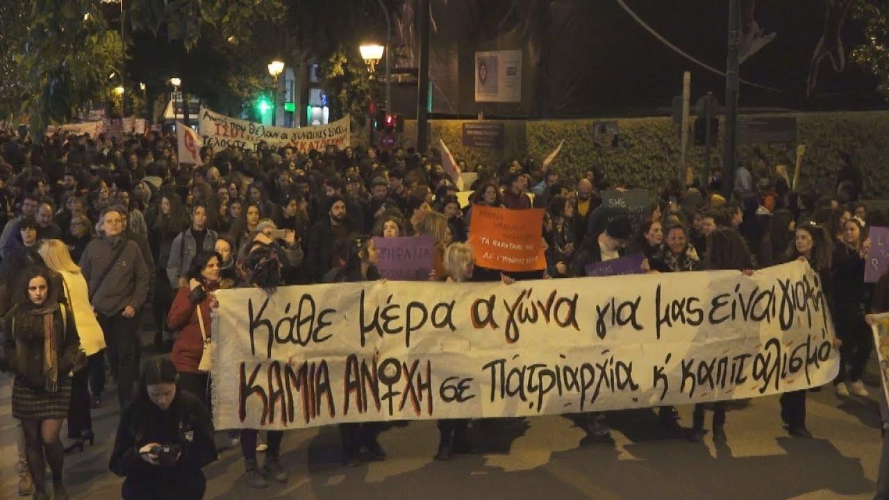 Πορεία για τα δικαιώματα των γυναικών