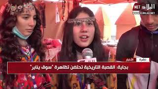 """""""بجاية : القصبة التاريخية تحتضن تظاهرة """"سوق يناير"""