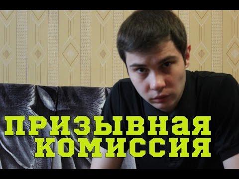 ПРИЗЫВНАЯ КОМИССИЯ И КАК ПОПАСТЬ В ХОРОШИЕ ВОЙСКА - DomaVideo.Ru