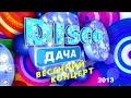Весенний концерт Диско Дача 2013 Full HD