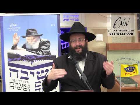 הרב אסף פרומר על כל היוצא למלחמת בית דוד