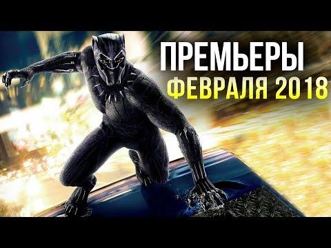 САМЫЕ ОЖИДАЕМЫЕ ФИЛЬМЫ ФЕВРАЛЯ 2018 ГОДА
