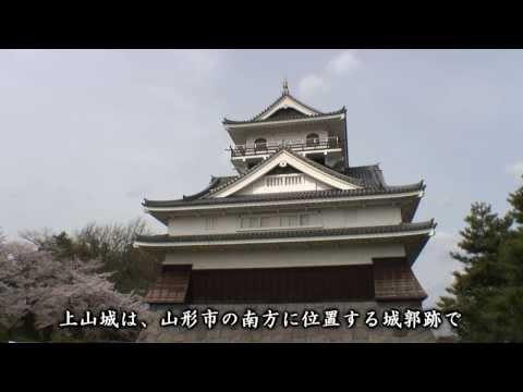 【HD】山形県 上山城と蔵王連峰 – がんばれ東北!