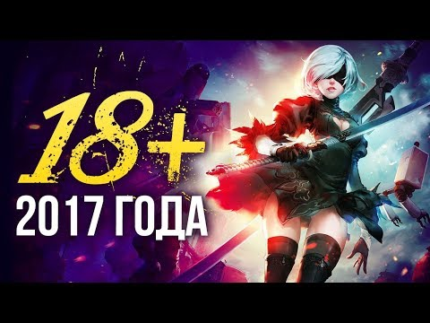18+ года   Итоги года - игры 2017   Игромания