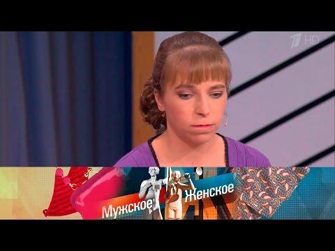 Мужское / Женское - Забудь меня мама.  Выпуск от16.05.2017 - DomaVideo.Ru