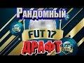 Рандомный драфт fifa17