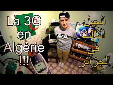 3G - Pour + de vidéos et d'infos voila ma Page Facebook : https://www.facebook.com/zaroutayoucefpage ... partagez SVP ;)