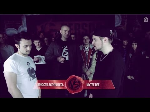 Versus Battle «Fresh Blood», Раунд 4: Эрнесто Заткнитесь vs Mytee Dee (2015)