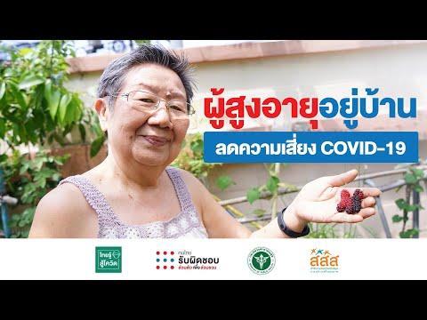 ผู้สูงอายุควรอยู่บ้าน ลดความเสี่ยงโควิด-19 ผู้สูงอายุควรอยู่บ้าน ลดความเสี่ยงโควิด-19