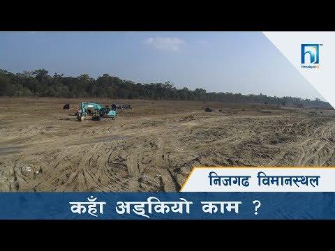 (निजगढमा दोस्रो अन्तर्राष्ट्रिय विमानस्थल बन्ने कुरा कहाँ अड्केको छ त ? HIMALAYA KHABAR - Duration: 3 minutes, 7 seconds.)