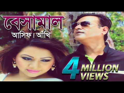 Besamal | বেসামাল | Asif Akbar & Akhi Alamgir | Bangla New Song 2016