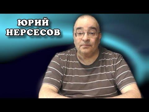 Разгром Жукова Мединским. Юрий Нерсесов (видео)