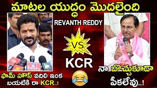 Video Revanth Reddy VS KCR Mataki Mata || Revanth Reddy Vs CM KCR After KCR Victory || NSE MP3, 3GP, MP4, WEBM, AVI, FLV Desember 2018