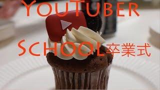 YouTuber スクール卒業式に行ってきました!