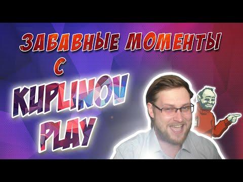ЗАБАВНЫЕ МОМЕНТЫ С KUPLINOV PLAY #1