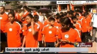 Kerala's first Tamil school