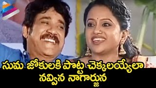 Video Anchor Suma Makes Fun with Nagarjuna | K Raghavendra Rao | Latest Movie Interview | Telugu Filmnagar MP3, 3GP, MP4, WEBM, AVI, FLV Januari 2019
