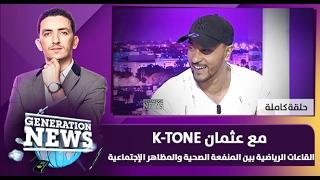 Generation news : K-tone القاعات الرياضية بين المنفعة الصحية والمظاهر الإجتماعية مع عثمان