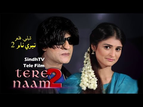 Video Tere Naam 2- SindhTV Telefilm - Eid-ul-Fitar 2017- HD1080p - SindhTVHD download in MP3, 3GP, MP4, WEBM, AVI, FLV January 2017