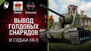 Вывод голдовых снарядов и Судьба КВ-5 - Танконовости №191 - Будь готов! [World of Tanks]