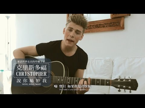 Christopher克里斯多福 - Mine, Mine, Mine 說你屬於我 (華納official HD高畫質官方中字版)