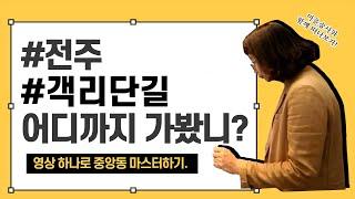 [2020마을동심박람회]전주 핫플레이스 현지인 피셜 객리단길 마스터하기