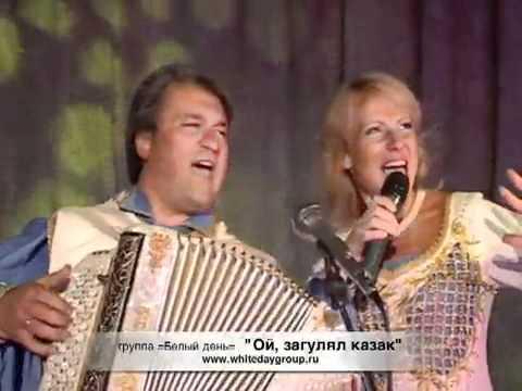 Лена Василёк и гр  Белый день   ОЙ, ЗАГУЛЯЛ КАЗАК